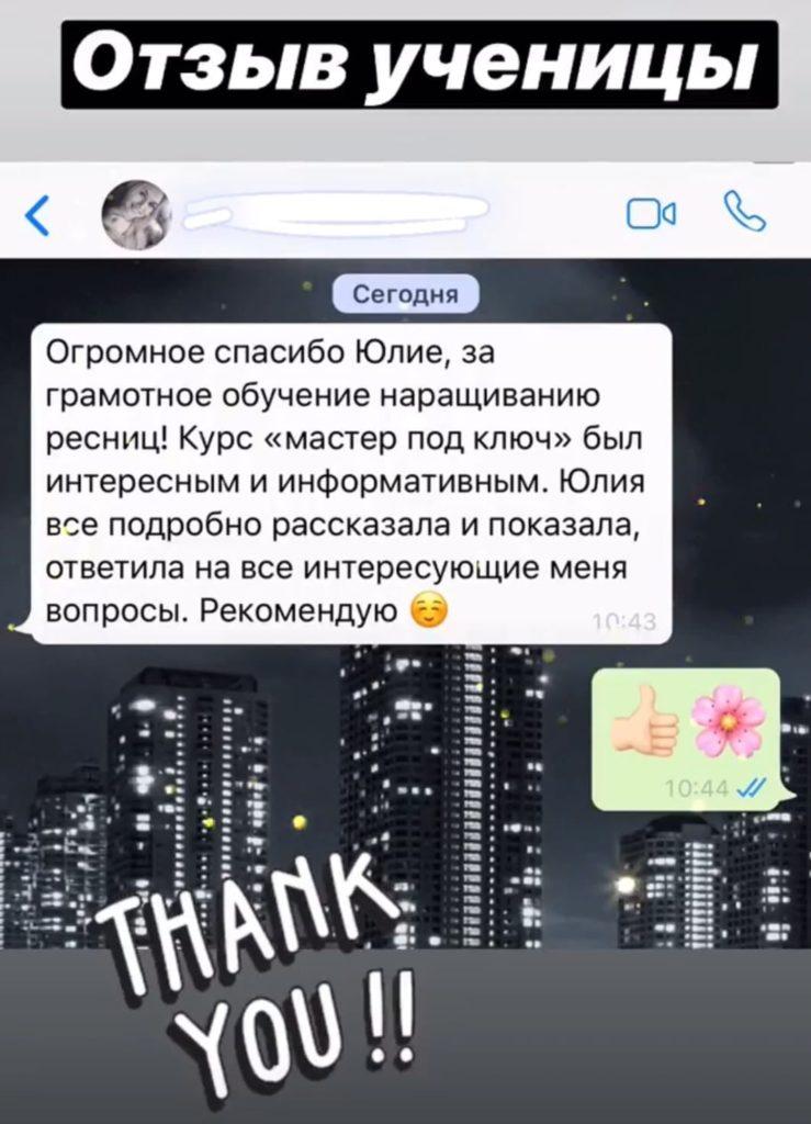 ОТЗЫВ МАСТЕР ПОД КЛЮЧ