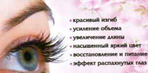 Лечение ресниц и поддержание их красоты