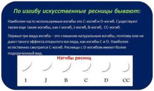 Изгибы ресниц для наращивания: как выбрать правильно