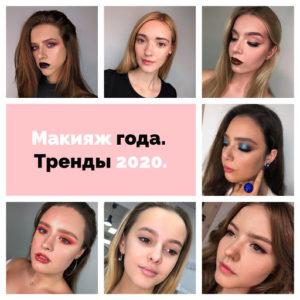 Модные тренды в макияже 2018 2019